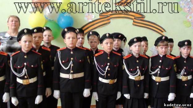 Кадетская парадная форма для кадетов